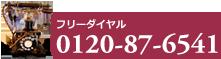 フリーダイヤル 0120-87-6541