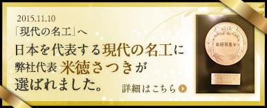 日本を代表する現代の名工に弊社代表 米徳さつきが選ばれました。