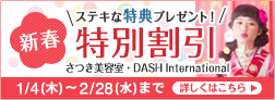 さつき美容室・DASH新春特別割引!ステキな特典プレゼント!