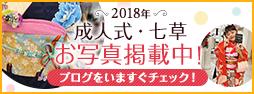 2018年成人式・七草お写真掲載中!
