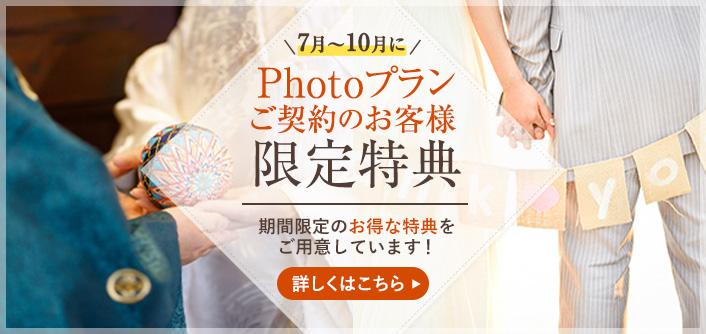 7月から10月にPhotoプランご契約のお客様限定特典
