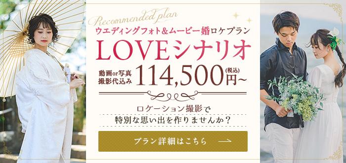 ウエディングフォト&ムービー婚ロケプラン LOVEシナリオ114,500円から