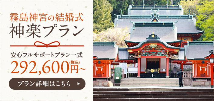 霧島神宮の結婚式 神楽プラン