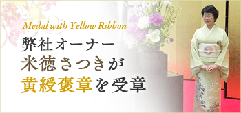 Medal with Yellow Ribbon