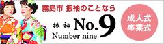 霧島 振袖の事なら さつきブライダル 振袖 No.9